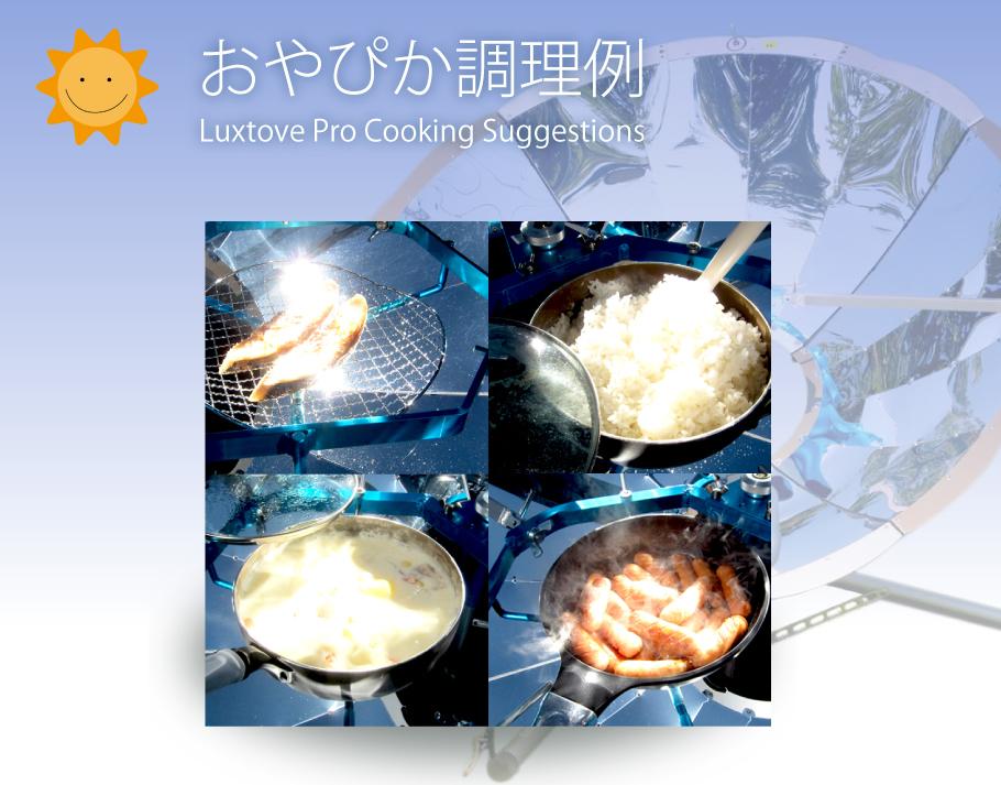 おやぴか調理例 Luxtove Pro Cooking Suggestions