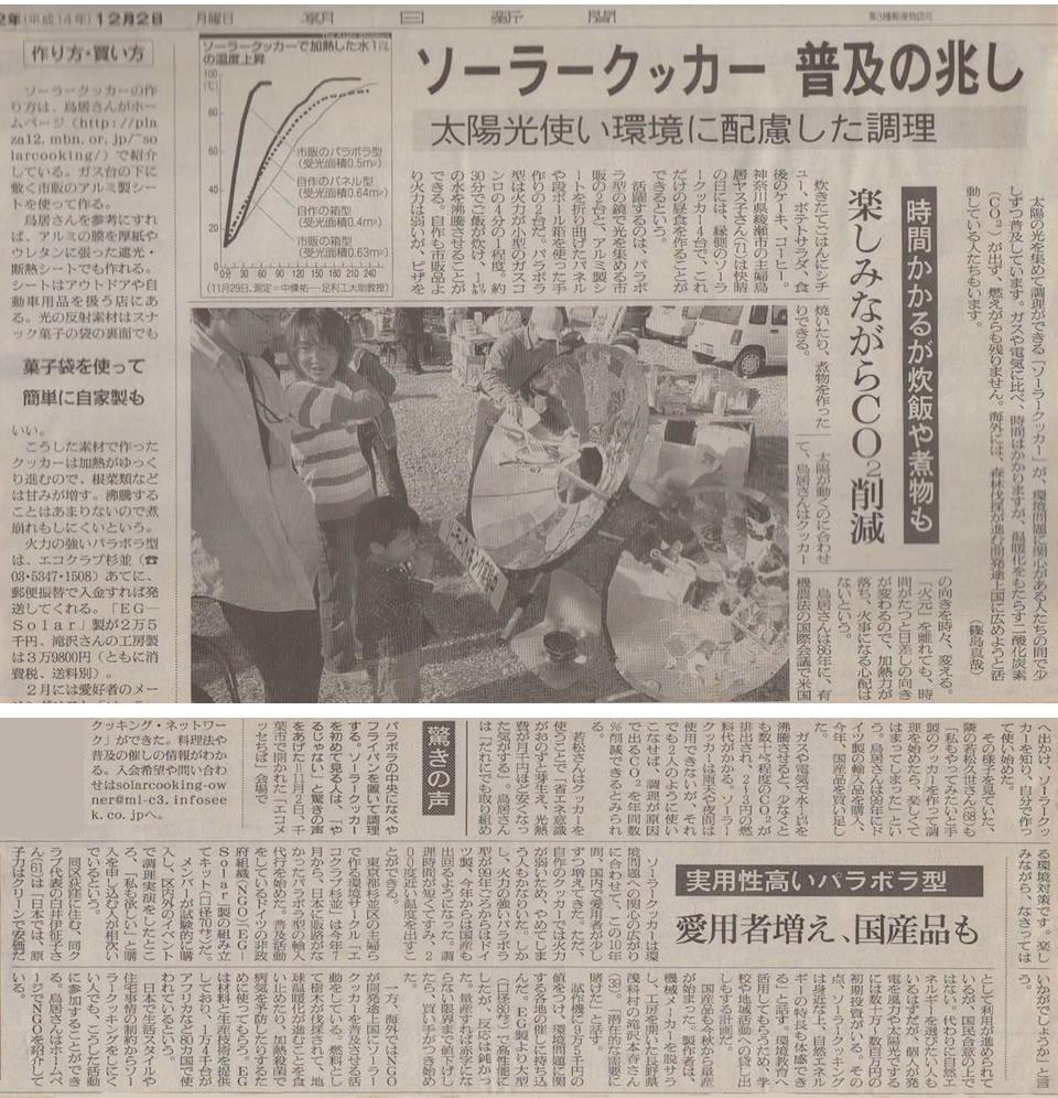 2002/12/2 朝日新聞
