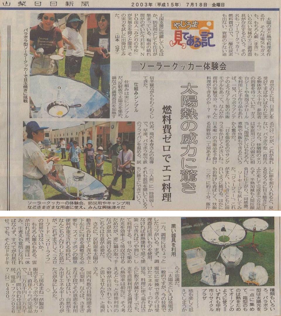 2003/07/18 山梨日日新聞