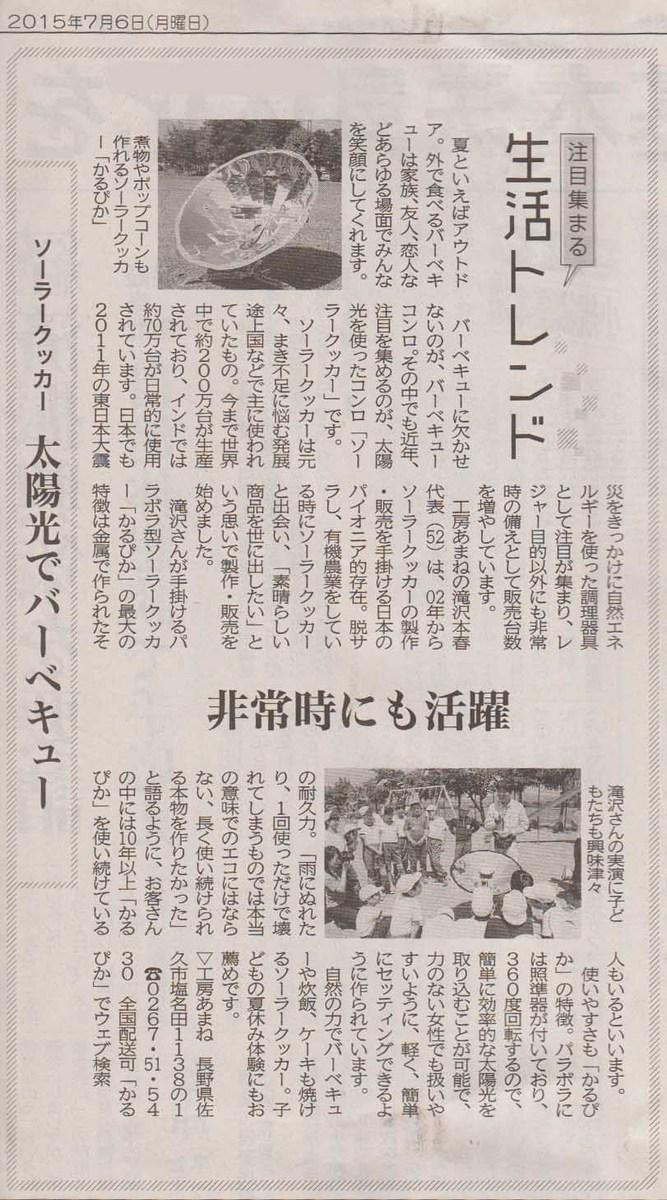 2015/07/06 全国商工新聞