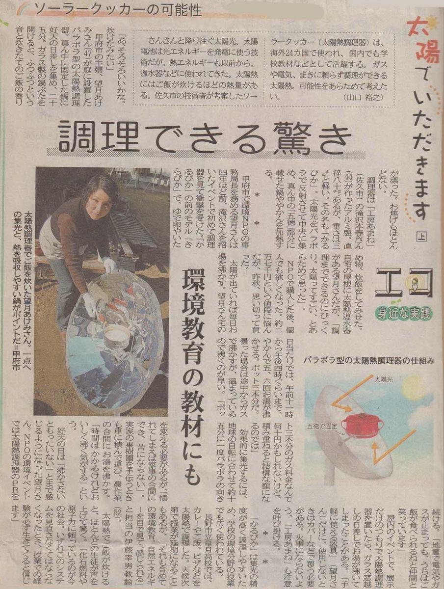 2008/03/07~08 信濃毎日