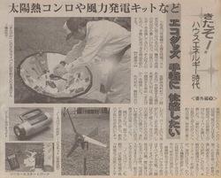 2003/09/04 毎日新聞