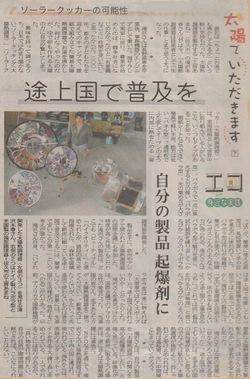 2008/03/07~08 信濃毎日新聞