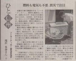 2011/09/03 朝日新聞